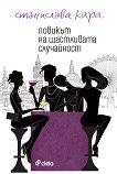 Повикът на щастливата случайност - Станислава Кара -