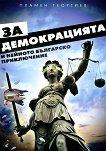 За демокрацията и нейното българско приключение - Пламен Георгиев -