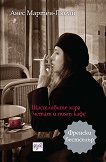 Щастливите хора четат и пият кафе - Анес Мартен-Люган -
