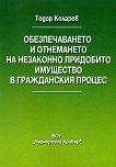 Обезпечаването и отнемането на незаконно придобито имущество в гражданския процес - Тодор Коларов -