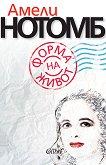 Форма на живот - Амели Нотомб - книга