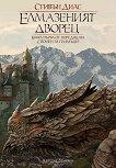 Спомен за пламъци - книга 1: Елмазеният дворец - книга