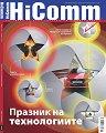 HiComm : Списание за нови технологии и комуникации - Януари 2014 - списание