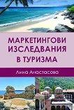 Маркетингови изследвания в туризма - Лина Анастасова -