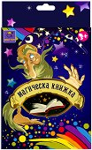 Магическа книжка -