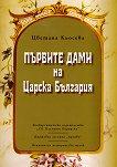 Първите дами на Царска България - Цветана Кьосева - книга