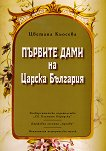 Първите дами на Царска България - книга