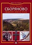 Сборяново. Свещената земя на гетите - Диана Гергова - книга