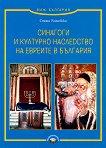 Синагоги и културно наследство на евреите в България - Стоян Райчевски - книга