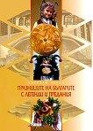 Празниците на българите с легенди и предания - Николай Ников - книга