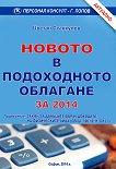 Новото в подоходното облагане за 2014 - Цветан Станкулов -