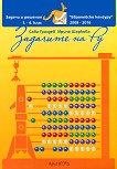 Задачите на Ру : Помагало по математика за 1., 2., 3. и 4. клас - Сава Гроздев, Ирина Шаркова -