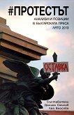 # Протестът: Анализи и позиции в българската преса - Лято 2013 - Даниел Смилов, Леа Вайсова -