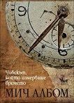Човекът, който измерваше времето - Мич Албом - книга
