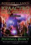 Войната на хаоса - книга 1: Кралство под обсада - Реймънд Фийст -