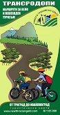 Трансродопи: От Триград до Ивайловград - Туристическа карта -