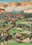 Балканските войни 1912 - 1913 г.: Албум от колекцията на Милен Бъзински -