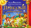 Приказки любими в рими - Леда Милева, Любомир Николов -