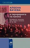 В периферията на канона. Българските писателки през първата половина на 20. век - Албена Вачева -