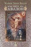 Мъглите на Авалон - книга 2 - Марион Зимър Брадли -