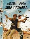Два патлака - филм