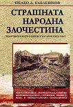 Страшната народна злочестина. Земетресението в Южна България през 1928 г. - Недко Д. Каблешков -