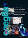 Следва - Списание за университетска култура - брой 29 / 2013 -