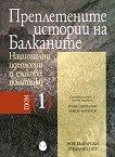 Преплетените истории на Балканите - том 1: Национални идеологии и езикови политики - книга