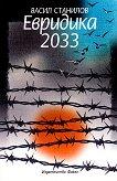 Евридика 2033 - Васил Станилов - книга