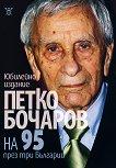Петко Бочаров на 95 през три Българии - Петко Бочаров -