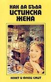 Как да бъда истинска жена - Кенет Смит, Флои Смит -