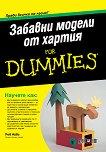 Забавни модели от хартия For Dummies - Роб Айвс -
