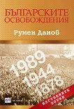 Българските освобождения: Изгубените поуки -