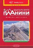 Пътеводител: Българските планини - книга