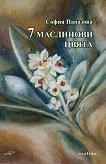 7 маслинови цвята - София Папазова -
