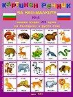 Моите първи 225 думи на български и руски език - дипляна № 4 Картинен речник за най-малките -