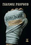 Боксьори и случайни минувачи -