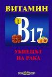 Витамин B17: Убиецът на рака - книга