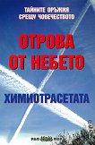 Отрова от небето: Химиотрасетата - книга