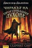 Хрониките Уордстоун - книга 1: Чиракът на Прогонващия духове - Джоузеф Дилейни -