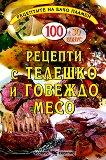 Рецептите на Бачо Пламен: Рецепти с телешко и говеждо месо - Пламен Славчев -