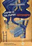 Случи се на първи септември - Павол Ранков -