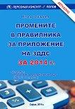 Промените в правилника за приложение на ЗДДС 2014 г. - Петър Захариев -