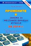 Промените в закона за местните данъци и такси за 2014 г. - Петър Захариев -