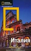 Пътеводител National Geographic: Италия - книга