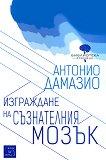 Изграждане на съзнателният мозък - Антонио Дамазио - книга