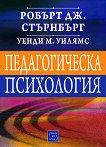 Педагогическа психология - Робърт Дж. Стърнбърг, Уенди М. Уилямс -
