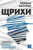 Щрихи - Йордан Василев - книга