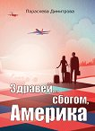 Здравей... сбогом, Америка - Параскева Димитрова -