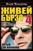 Живей бързо - книга 4: Кръв за кокаин - Надя Чолакова - книга